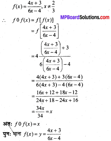 MP Board Class 12th Maths Book Solutions Chapter 1 संबंध एवं फलन Ex 1.3 img 1