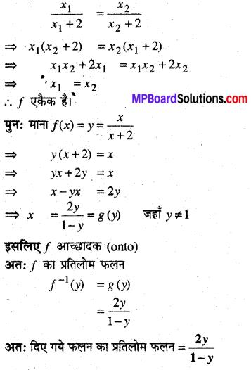 MP Board Class 12th Maths Book Solutions Chapter 1 संबंध एवं फलन Ex 1.3 img 2