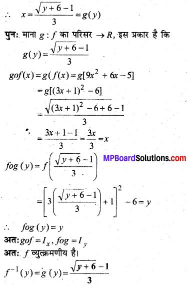 MP Board Class 12th Maths Book Solutions Chapter 1 संबंध एवं फलन Ex 1.3 img 3