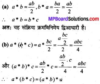 MP Board Class 12th Maths Book Solutions Chapter 1 संबंध एवं फलन Ex 1.4 img 1