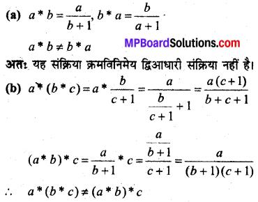 MP Board Class 12th Maths Book Solutions Chapter 1 संबंध एवं फलन Ex 1.4 img 2