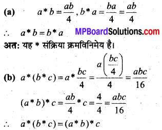 MP Board Class 12th Maths Book Solutions Chapter 1 संबंध एवं फलन Ex 1.4 img 6