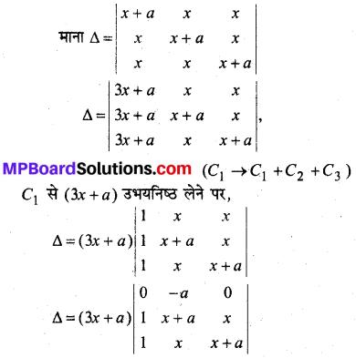 MP Board Class 12th Maths Book Solutions Chapter 4 सारणिक विविध प्रश्नावली img 11