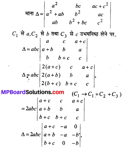 MP Board Class 12th Maths Book Solutions Chapter 4 सारणिक विविध प्रश्नावली img 14