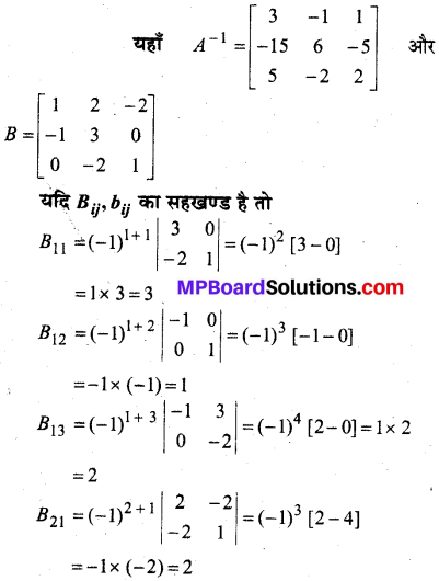 MP Board Class 12th Maths Book Solutions Chapter 4 सारणिक विविध प्रश्नावली img 16