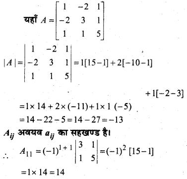 MP Board Class 12th Maths Book Solutions Chapter 4 सारणिक विविध प्रश्नावली img 19