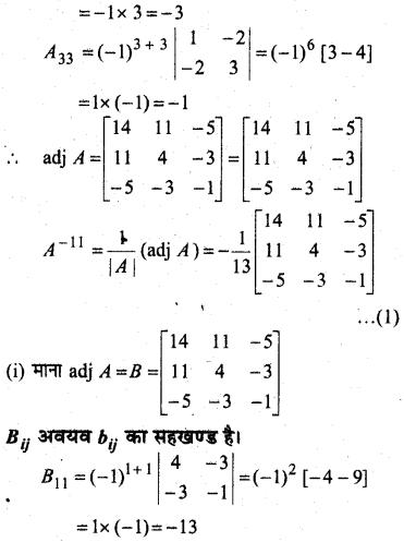 MP Board Class 12th Maths Book Solutions Chapter 4 सारणिक विविध प्रश्नावली img 21