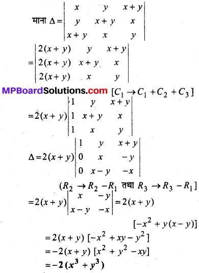 MP Board Class 12th Maths Book Solutions Chapter 4 सारणिक विविध प्रश्नावली img 29