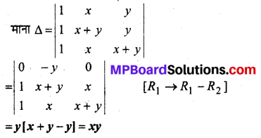 MP Board Class 12th Maths Book Solutions Chapter 4 सारणिक विविध प्रश्नावली img 31