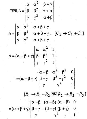 MP Board Class 12th Maths Book Solutions Chapter 4 सारणिक विविध प्रश्नावली img 33
