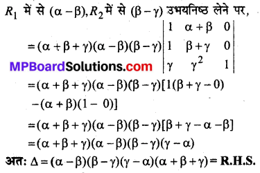 MP Board Class 12th Maths Book Solutions Chapter 4 सारणिक विविध प्रश्नावली img 34