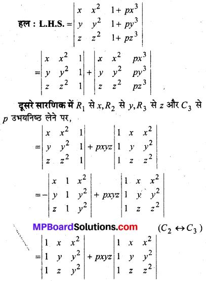 MP Board Class 12th Maths Book Solutions Chapter 4 सारणिक विविध प्रश्नावली img 36