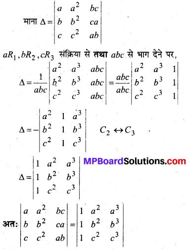 MP Board Class 12th Maths Book Solutions Chapter 4 सारणिक विविध प्रश्नावली img 4