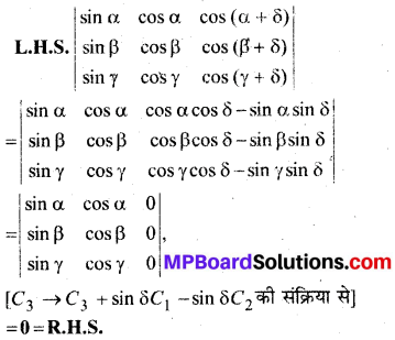 MP Board Class 12th Maths Book Solutions Chapter 4 सारणिक विविध प्रश्नावली img 43