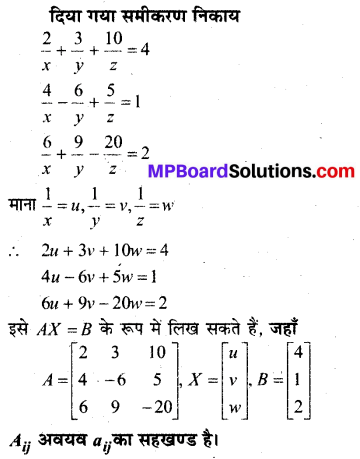 MP Board Class 12th Maths Book Solutions Chapter 4 सारणिक विविध प्रश्नावली img 45