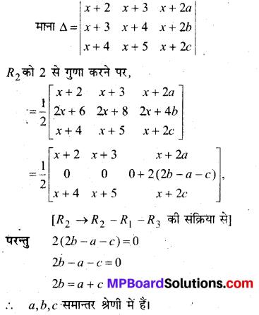 MP Board Class 12th Maths Book Solutions Chapter 4 सारणिक विविध प्रश्नावली img 50