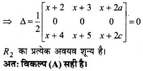 MP Board Class 12th Maths Book Solutions Chapter 4 सारणिक विविध प्रश्नावली img 51
