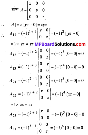 MP Board Class 12th Maths Book Solutions Chapter 4 सारणिक विविध प्रश्नावली img 53
