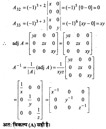 MP Board Class 12th Maths Book Solutions Chapter 4 सारणिक विविध प्रश्नावली img 54