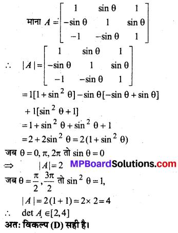 MP Board Class 12th Maths Book Solutions Chapter 4 सारणिक विविध प्रश्नावली img 55