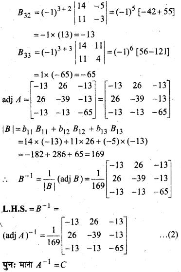 MP Board Class 12th Maths Book Solutions Chapter 4 सारणिक विविध प्रश्नावली img 56
