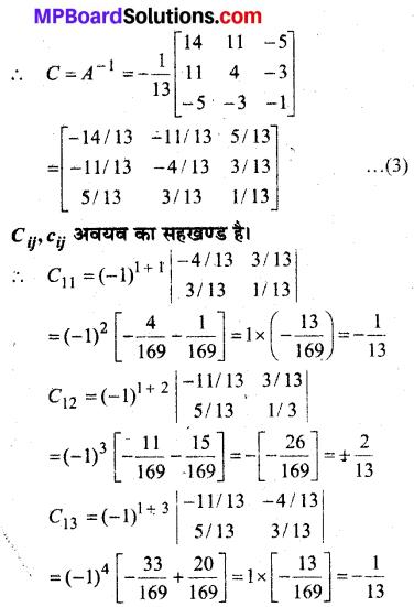 MP Board Class 12th Maths Book Solutions Chapter 4 सारणिक विविध प्रश्नावली img 57