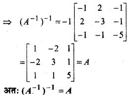 MP Board Class 12th Maths Book Solutions Chapter 4 सारणिक विविध प्रश्नावली img 59