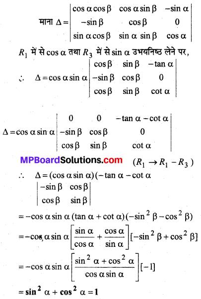 MP Board Class 12th Maths Book Solutions Chapter 4 सारणिक विविध प्रश्नावली img 6