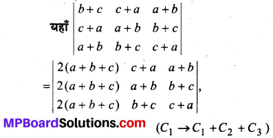 MP Board Class 12th Maths Book Solutions Chapter 4 सारणिक विविध प्रश्नावली img 8