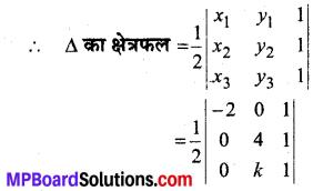MP Board Class 12th Maths Book Solutions Chapter 4 सारणिक Ex 4.3 img 6