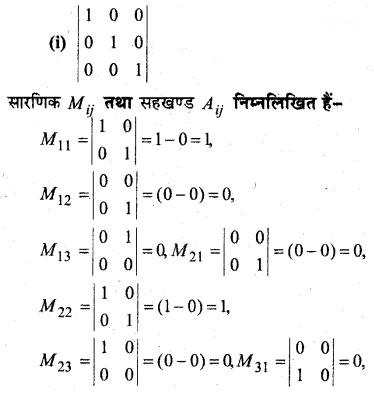 MP Board Class 12th Maths Book Solutions Chapter 4 सारणिक Ex 4.4 img 3