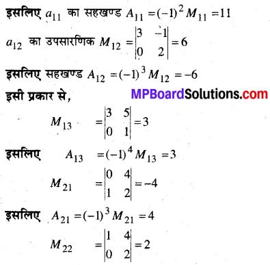 MP Board Class 12th Maths Book Solutions Chapter 4 सारणिक Ex 4.4 img 5