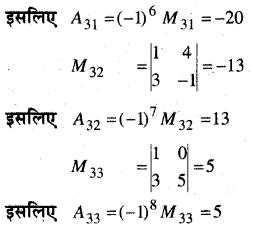 MP Board Class 12th Maths Book Solutions Chapter 4 सारणिक Ex 4.4 img 7