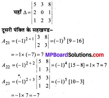 MP Board Class 12th Maths Book Solutions Chapter 4 सारणिक Ex 4.4 img 8