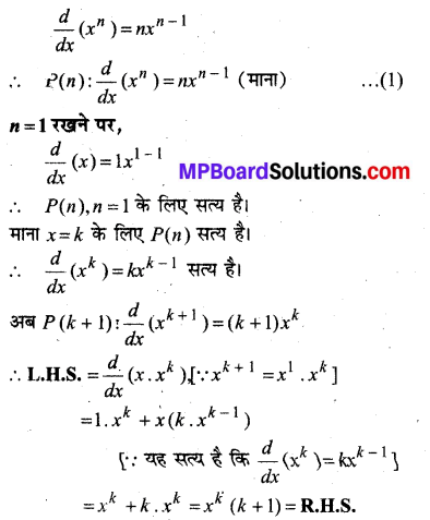 MP Board Class 12th Maths Book Solutions Chapter 5 सांतत्य तथा अवकलनीयता विविध प्रश्नावली img 26