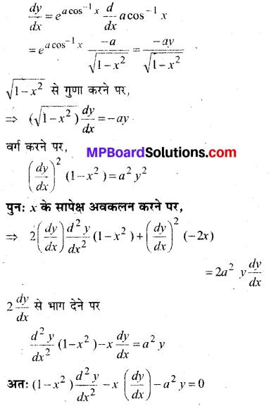 MP Board Class 12th Maths Book Solutions Chapter 5 सांतत्य तथा अवकलनीयता विविध प्रश्नावली img 32
