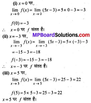 MP Board Class 12th Maths Book Solutions Chapter 5 सांतत्य तथा अवकलनीयता Ex 5.1 img 1