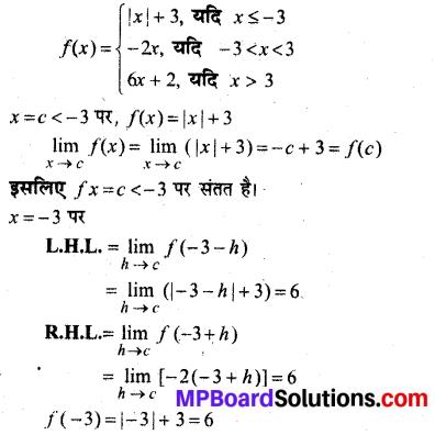 MP Board Class 12th Maths Book Solutions Chapter 5 सांतत्य तथा अवकलनीयता Ex 5.1 img 11