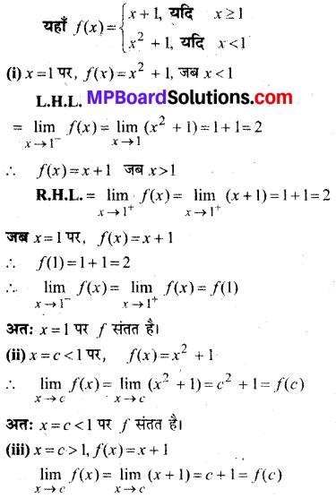 MP Board Class 12th Maths Book Solutions Chapter 5 सांतत्य तथा अवकलनीयता Ex 5.1 img 21