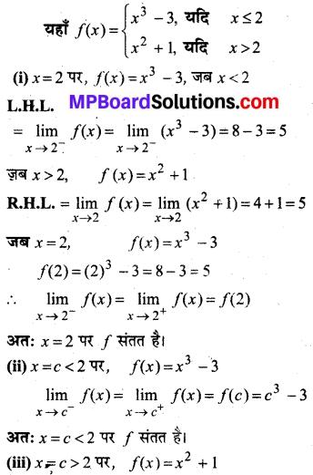 MP Board Class 12th Maths Book Solutions Chapter 5 सांतत्य तथा अवकलनीयता Ex 5.1 img 24