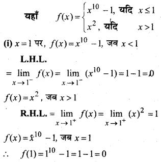 MP Board Class 12th Maths Book Solutions Chapter 5 सांतत्य तथा अवकलनीयता Ex 5.1 img 27