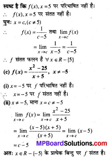 MP Board Class 12th Maths Book Solutions Chapter 5 सांतत्य तथा अवकलनीयता Ex 5.1 img 3