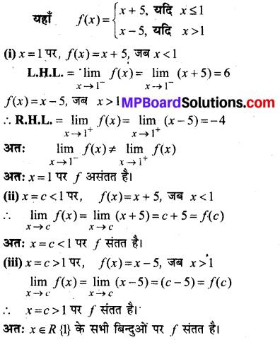 MP Board Class 12th Maths Book Solutions Chapter 5 सांतत्य तथा अवकलनीयता Ex 5.1 img 30