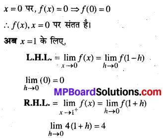 MP Board Class 12th Maths Book Solutions Chapter 5 सांतत्य तथा अवकलनीयता Ex 5.1 img 35