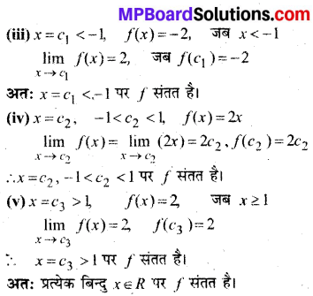 MP Board Class 12th Maths Book Solutions Chapter 5 सांतत्य तथा अवकलनीयता Ex 5.1 img 38