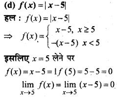 MP Board Class 12th Maths Book Solutions Chapter 5 सांतत्य तथा अवकलनीयता Ex 5.1 img 4