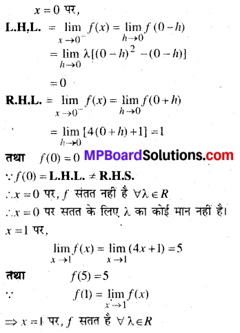 MP Board Class 12th Maths Book Solutions Chapter 5 सांतत्य तथा अवकलनीयता Ex 5.1 img 42