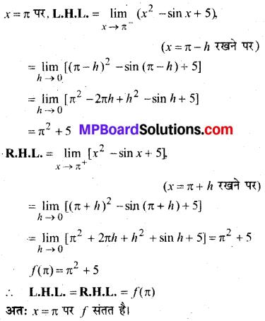MP Board Class 12th Maths Book Solutions Chapter 5 सांतत्य तथा अवकलनीयता Ex 5.1 img 44