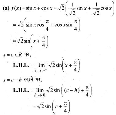 MP Board Class 12th Maths Book Solutions Chapter 5 सांतत्य तथा अवकलनीयता Ex 5.1 img 45