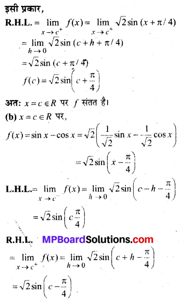 MP Board Class 12th Maths Book Solutions Chapter 5 सांतत्य तथा अवकलनीयता Ex 5.1 img 46